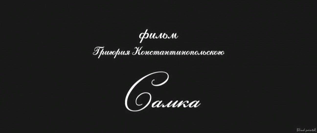Samka (2010) Ekaterina Vilkova free porn clip of hot milfs